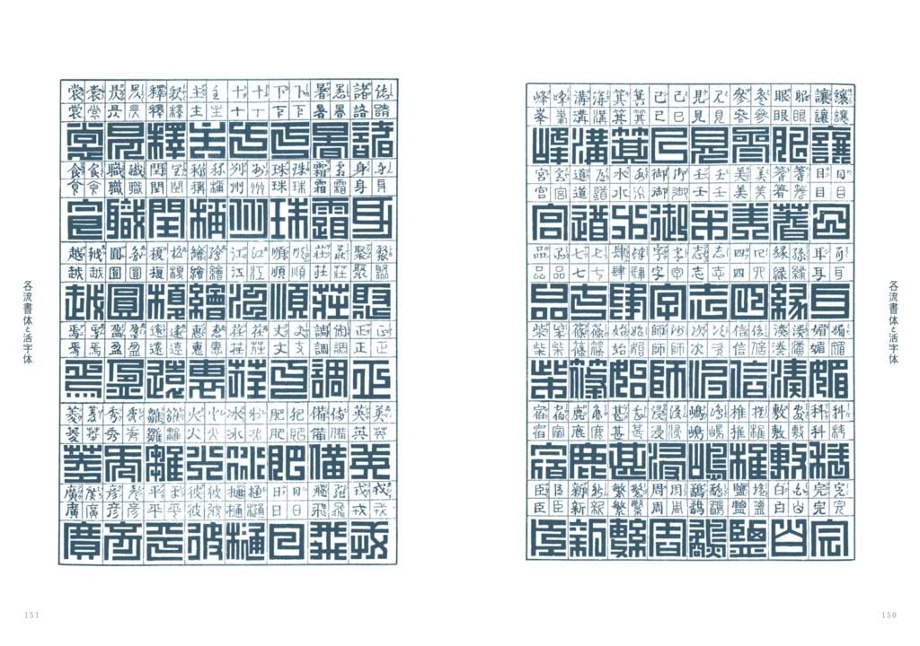 f:id:mojiru:20180820113742j:plain