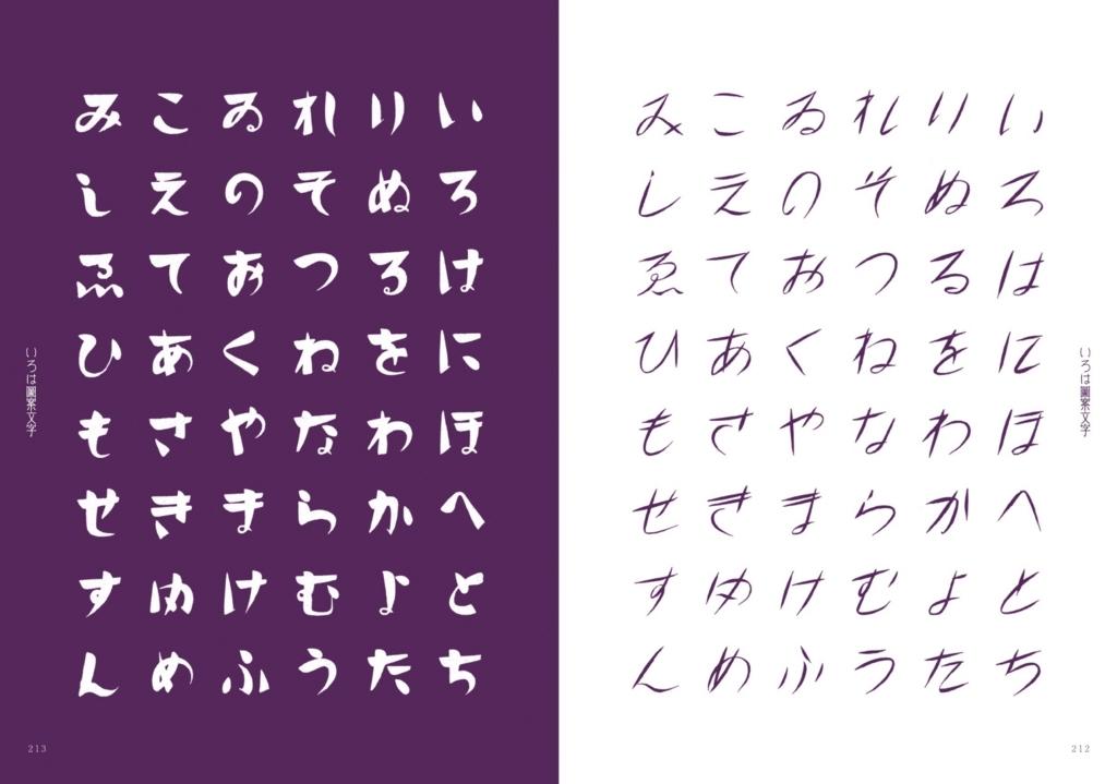 f:id:mojiru:20180820113745j:plain