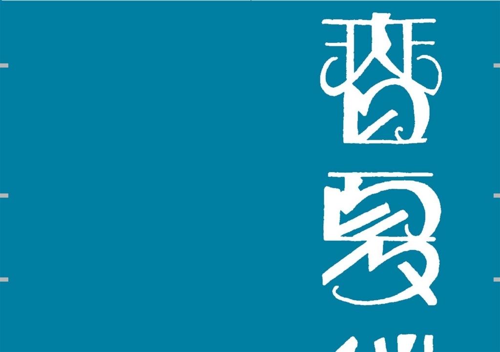 f:id:mojiru:20180820114526j:plain
