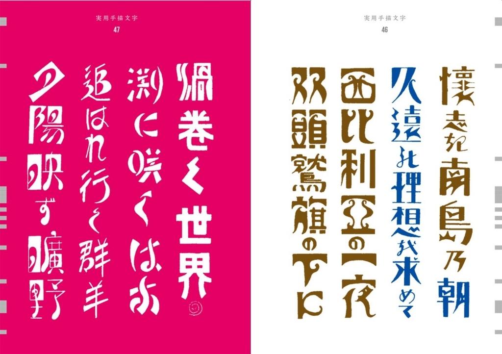 f:id:mojiru:20180820114537j:plain