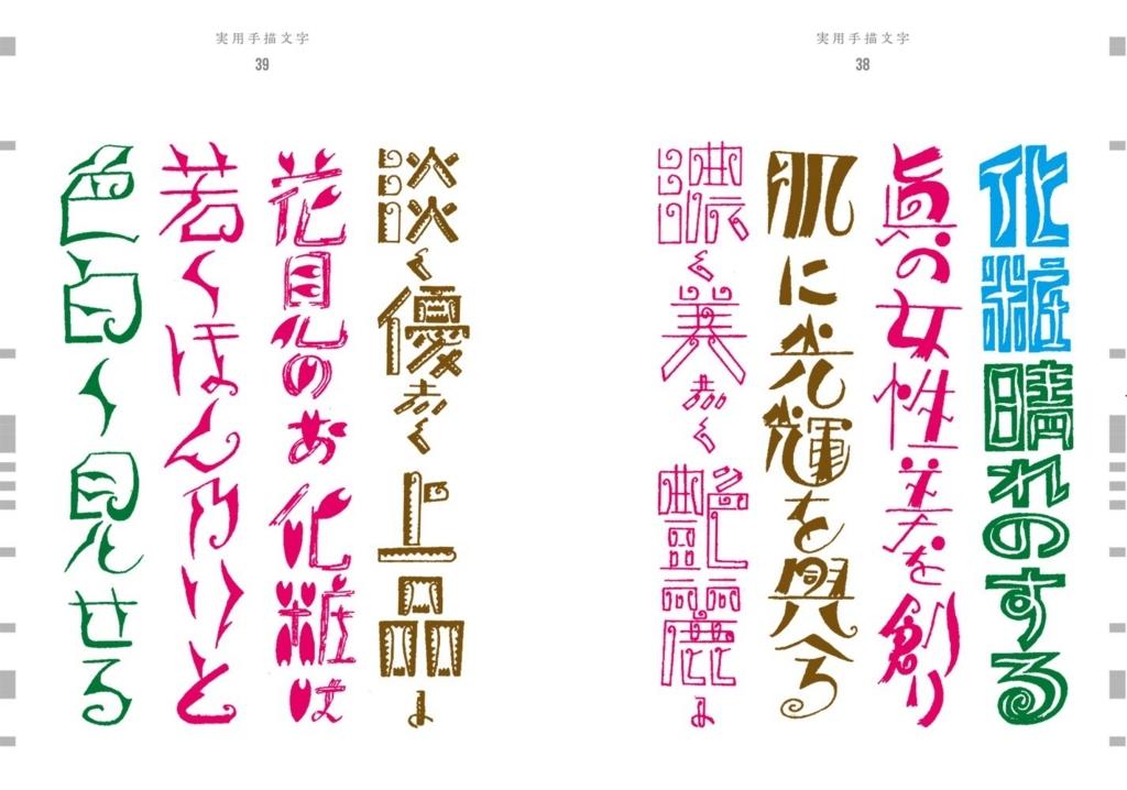 f:id:mojiru:20180820114541j:plain