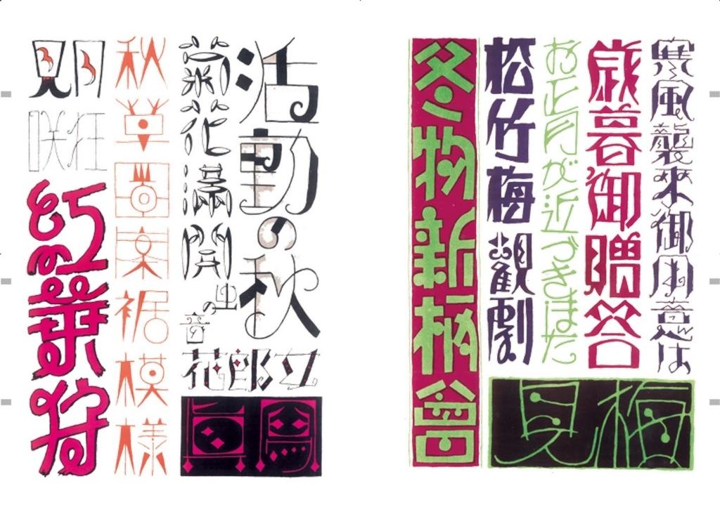 f:id:mojiru:20180820114545j:plain