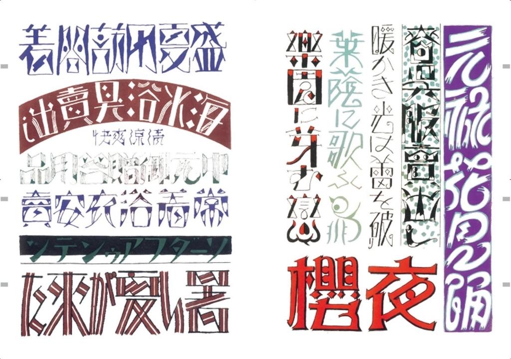 f:id:mojiru:20180820114548j:plain