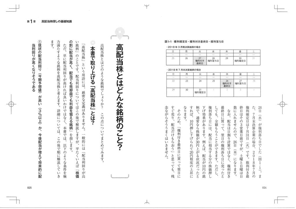 f:id:mojiru:20180820132543j:plain