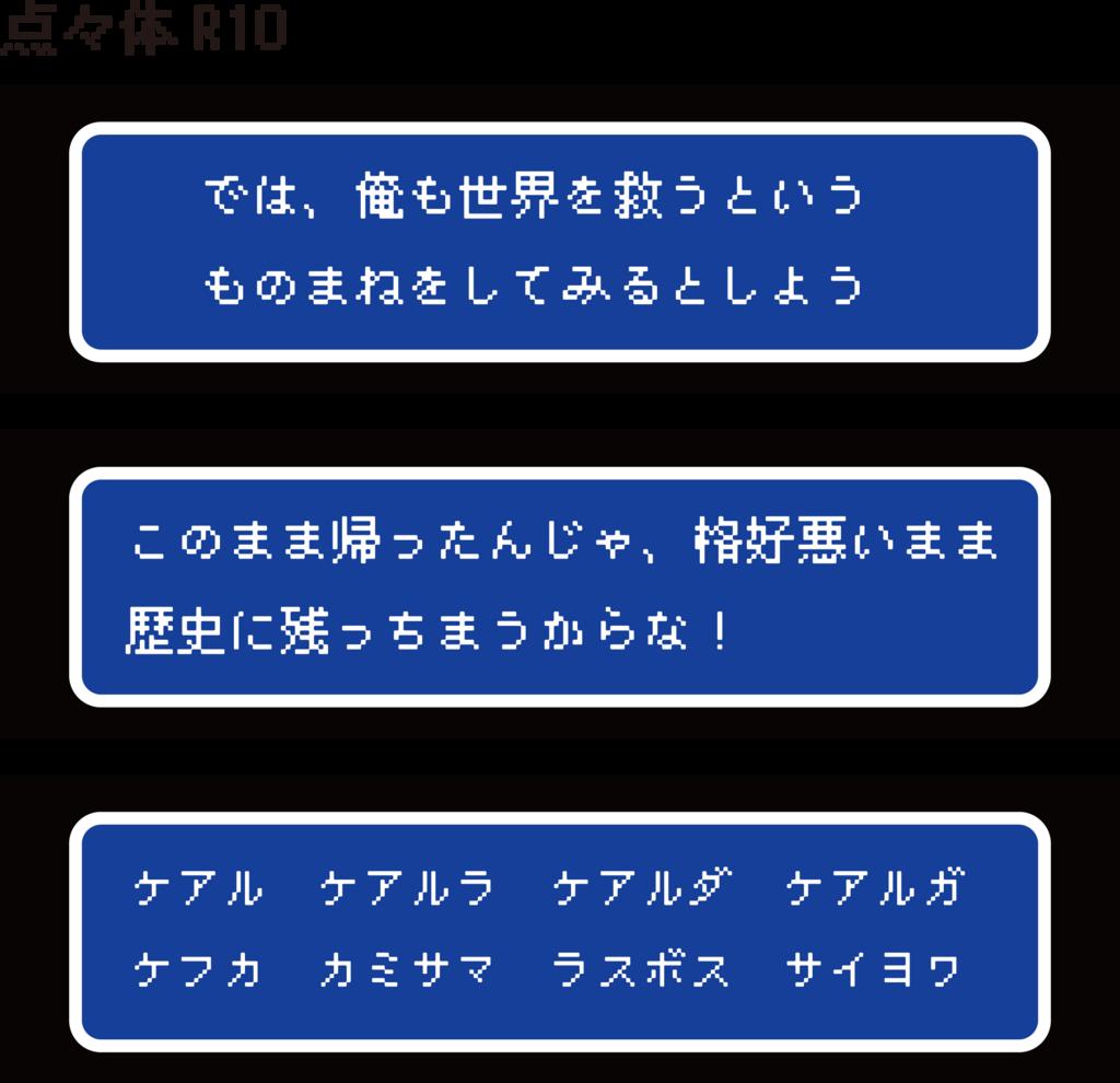 f:id:mojiru:20180821102703p:plain