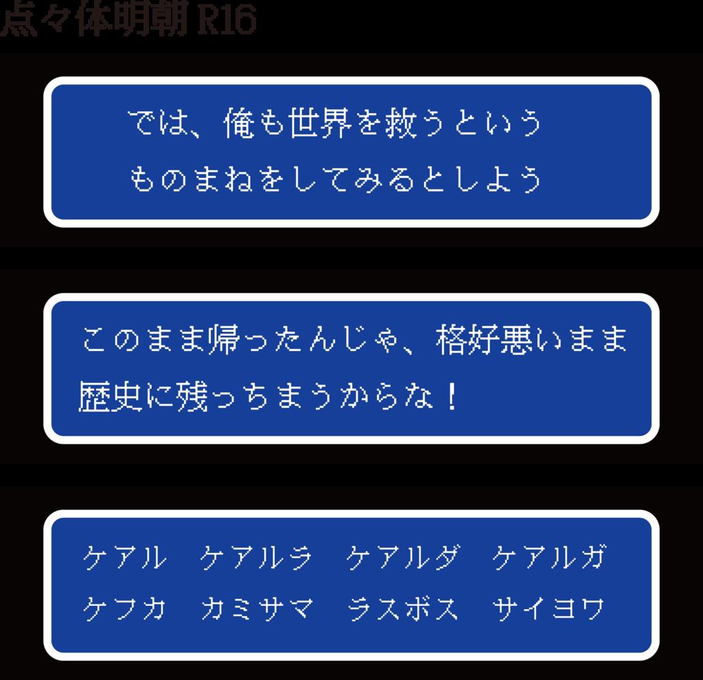 f:id:mojiru:20180821102712p:plain