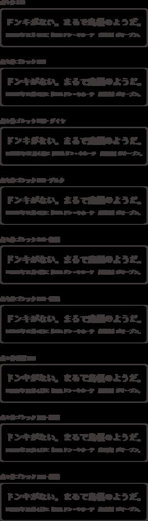 f:id:mojiru:20180821105735p:plain