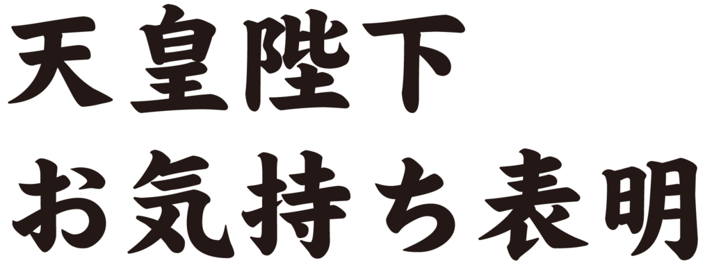 f:id:mojiru:20180821130756p:plain