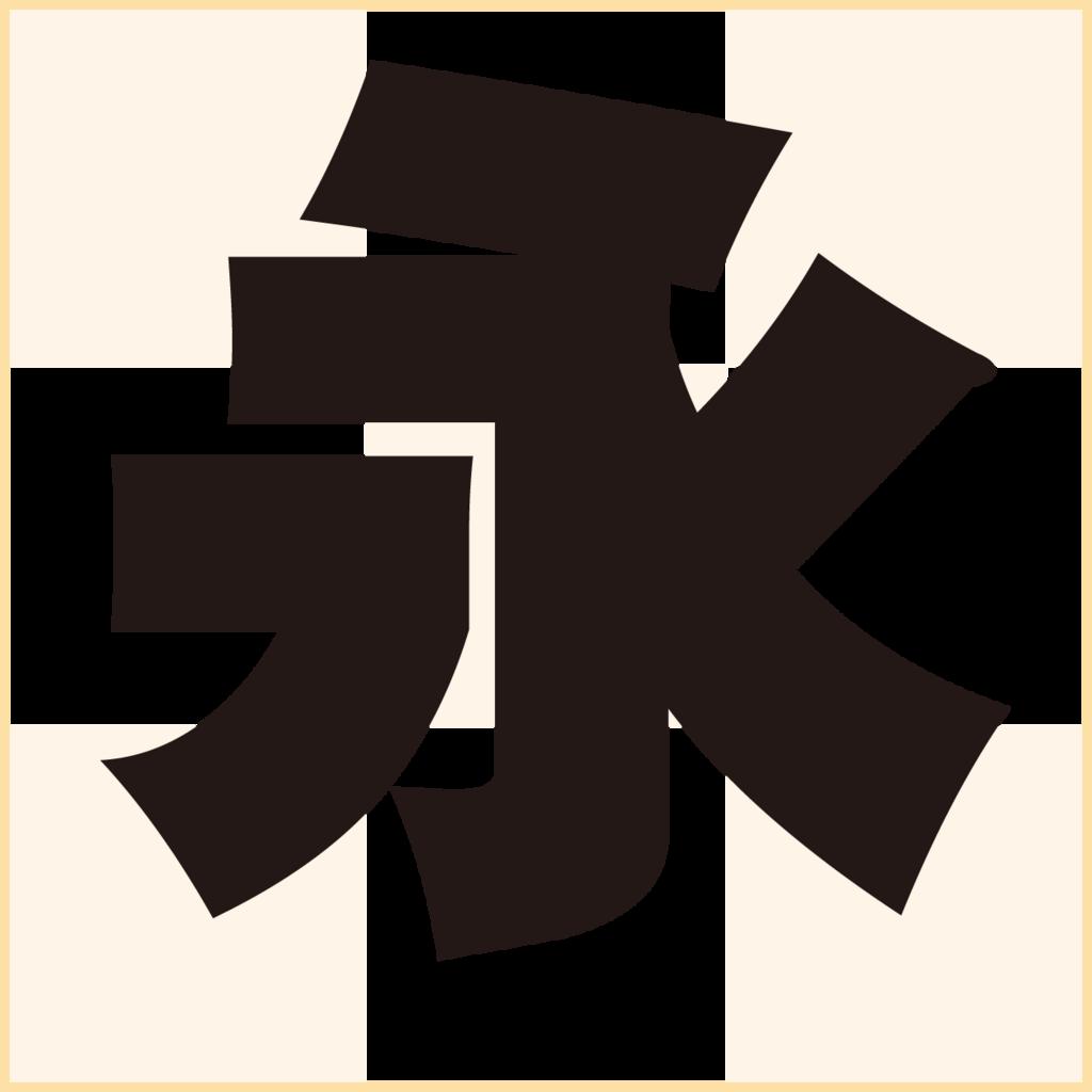 f:id:mojiru:20180821134548p:plain