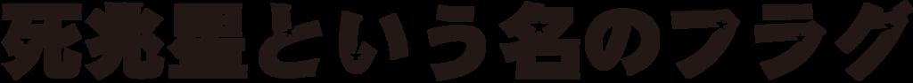 f:id:mojiru:20180821134716p:plain