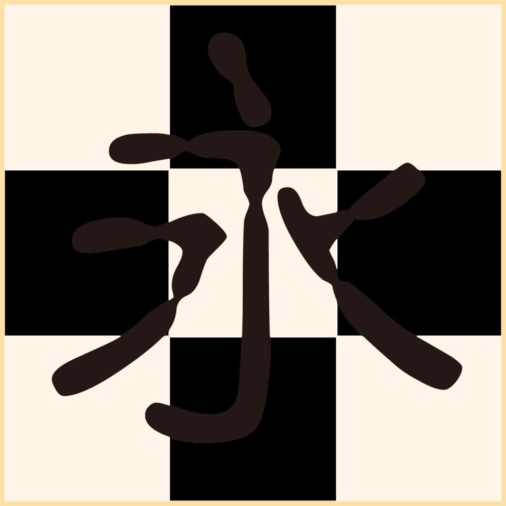 f:id:mojiru:20180821141402p:plain