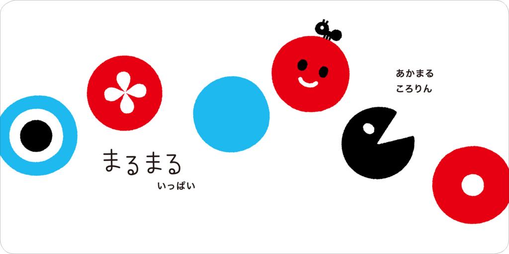 f:id:mojiru:20180822140726j:plain