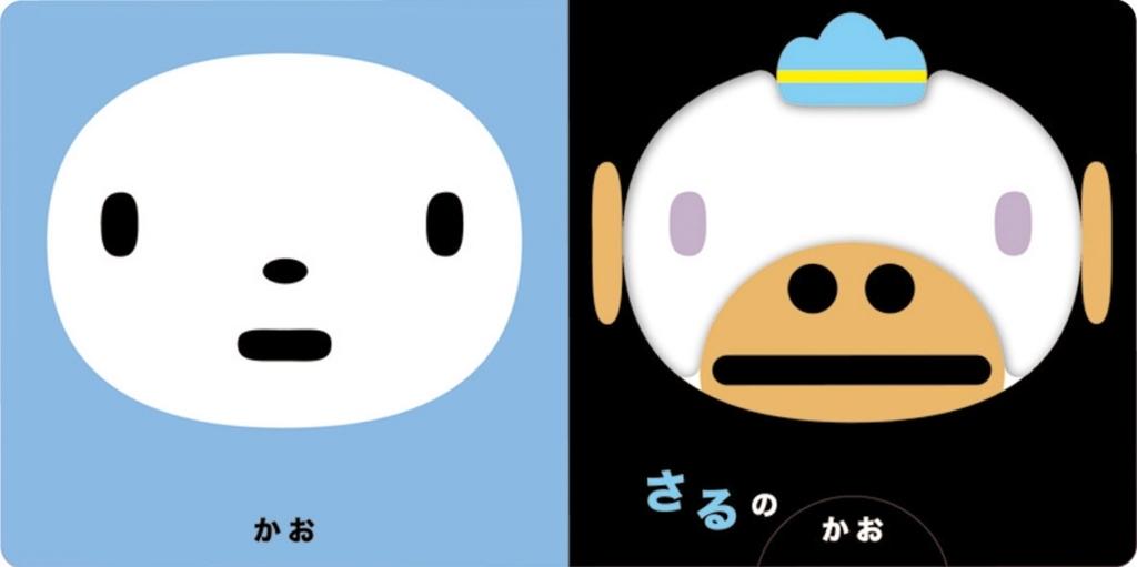 f:id:mojiru:20180822145131j:plain