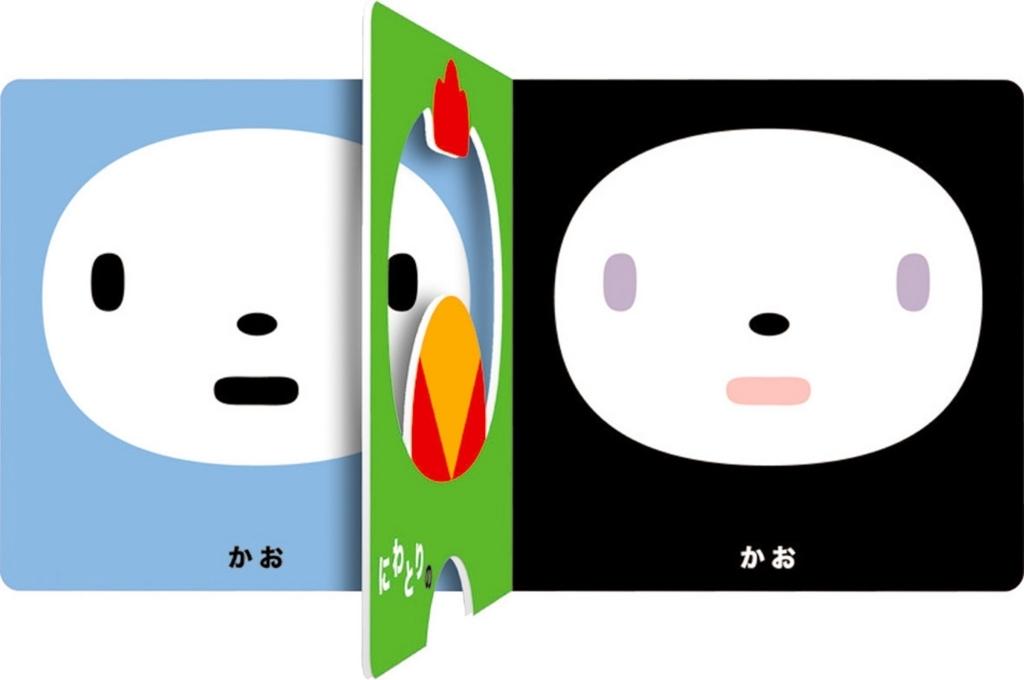 f:id:mojiru:20180822145135j:plain
