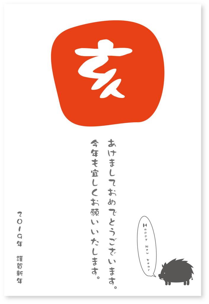 f:id:mojiru:20180823102207p:plain