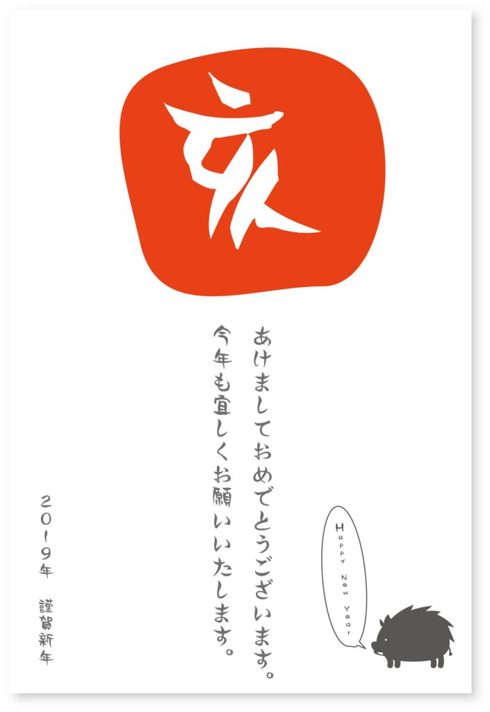 f:id:mojiru:20180823102256p:plain