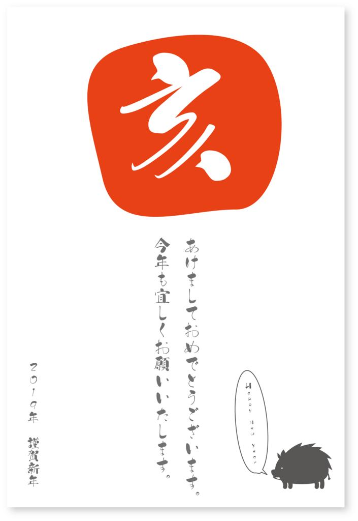 f:id:mojiru:20180823102316p:plain