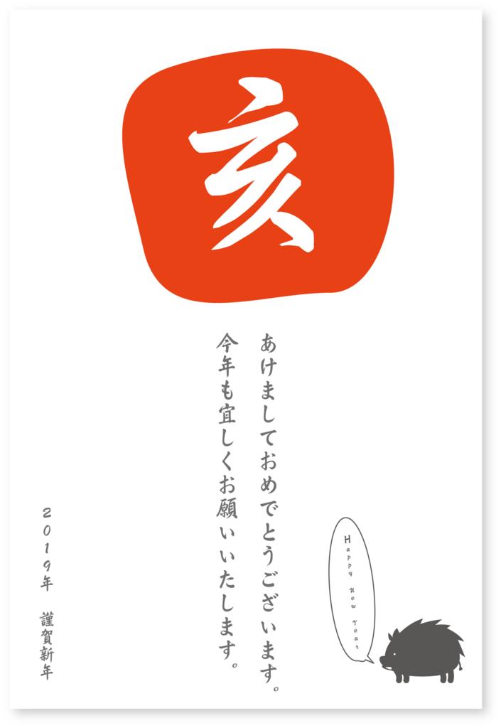 f:id:mojiru:20180823102333p:plain