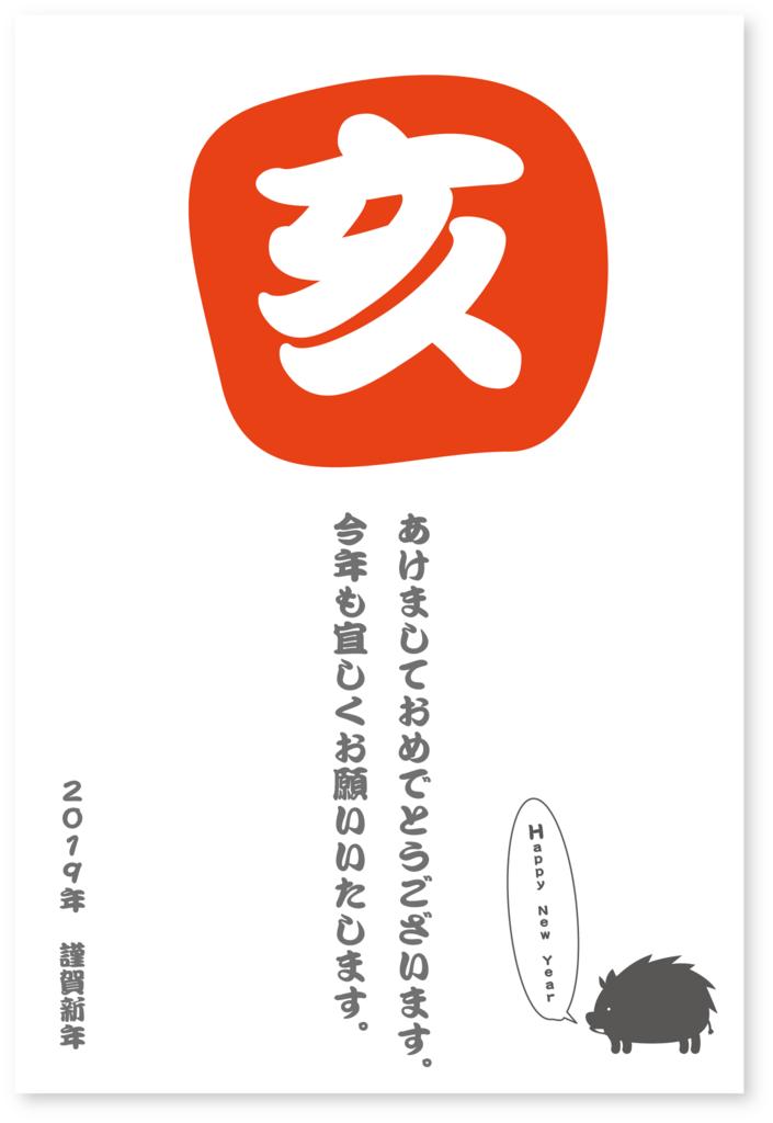 f:id:mojiru:20180823102337p:plain