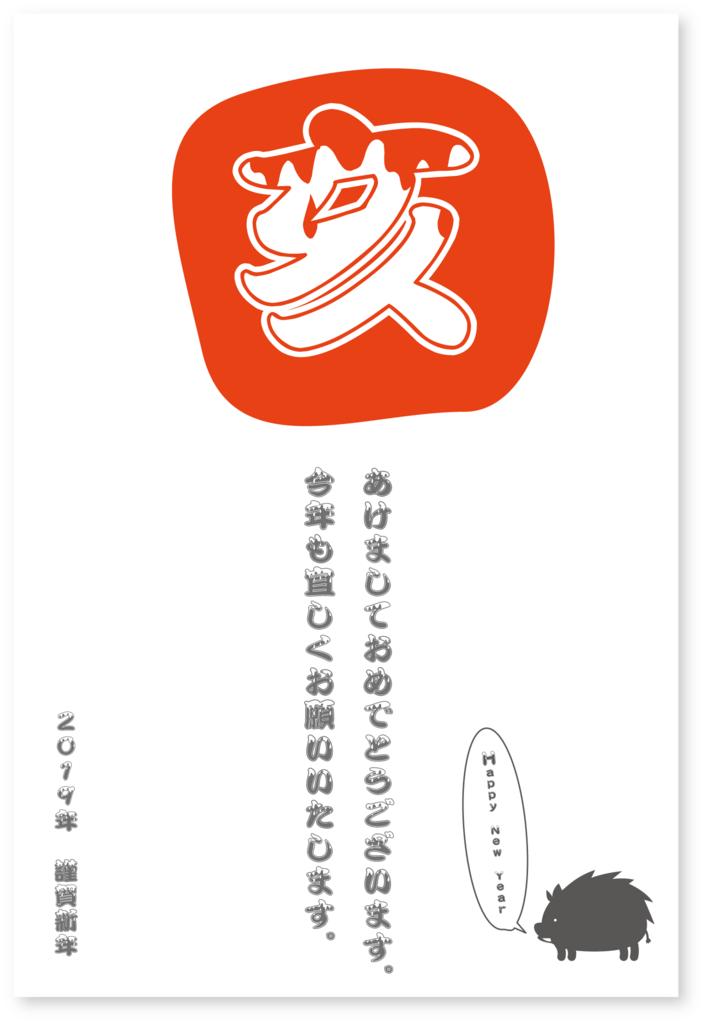f:id:mojiru:20180823102345p:plain