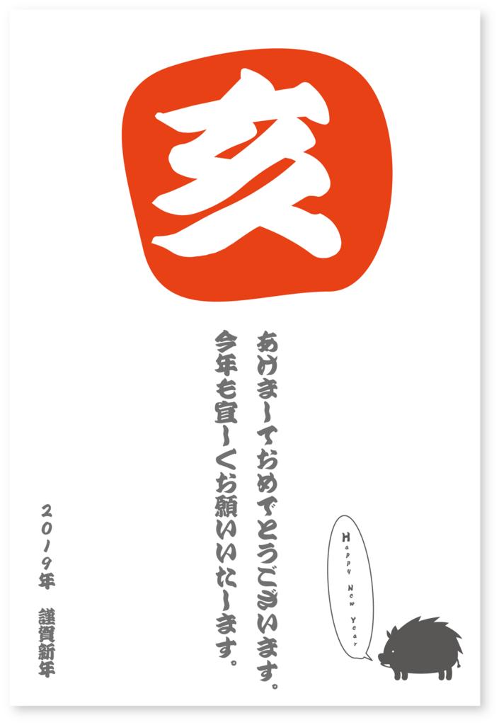 f:id:mojiru:20180823102410p:plain
