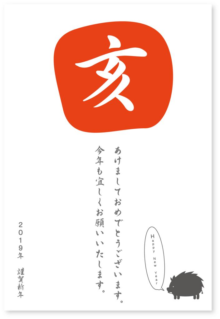 f:id:mojiru:20180823102419p:plain