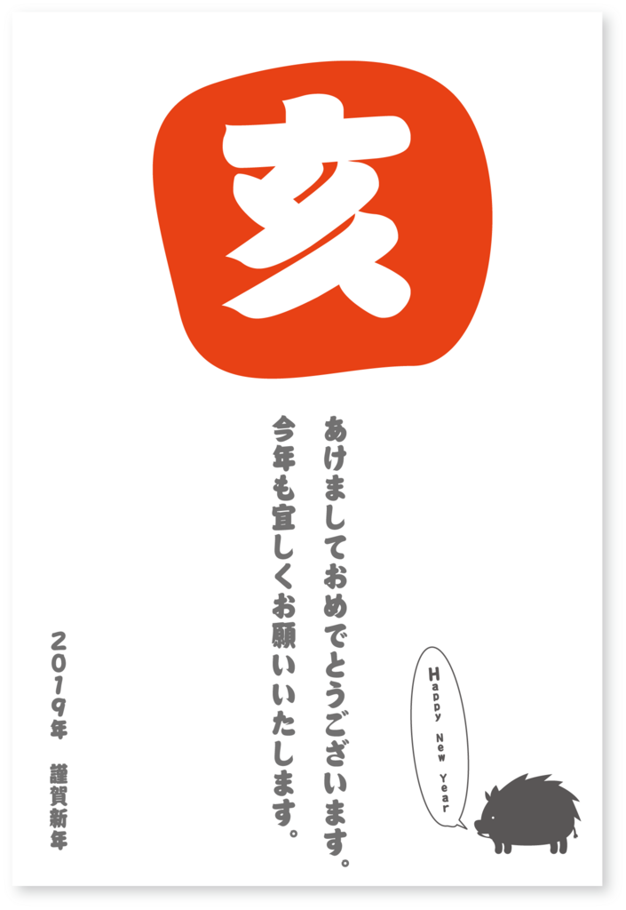 f:id:mojiru:20180823102441p:plain