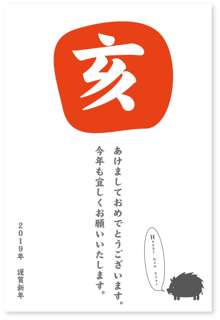 f:id:mojiru:20180823102448p:plain