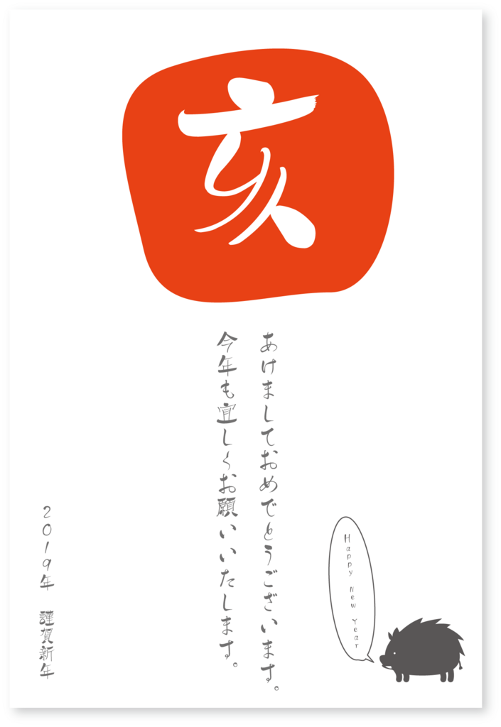 f:id:mojiru:20180823102458p:plain