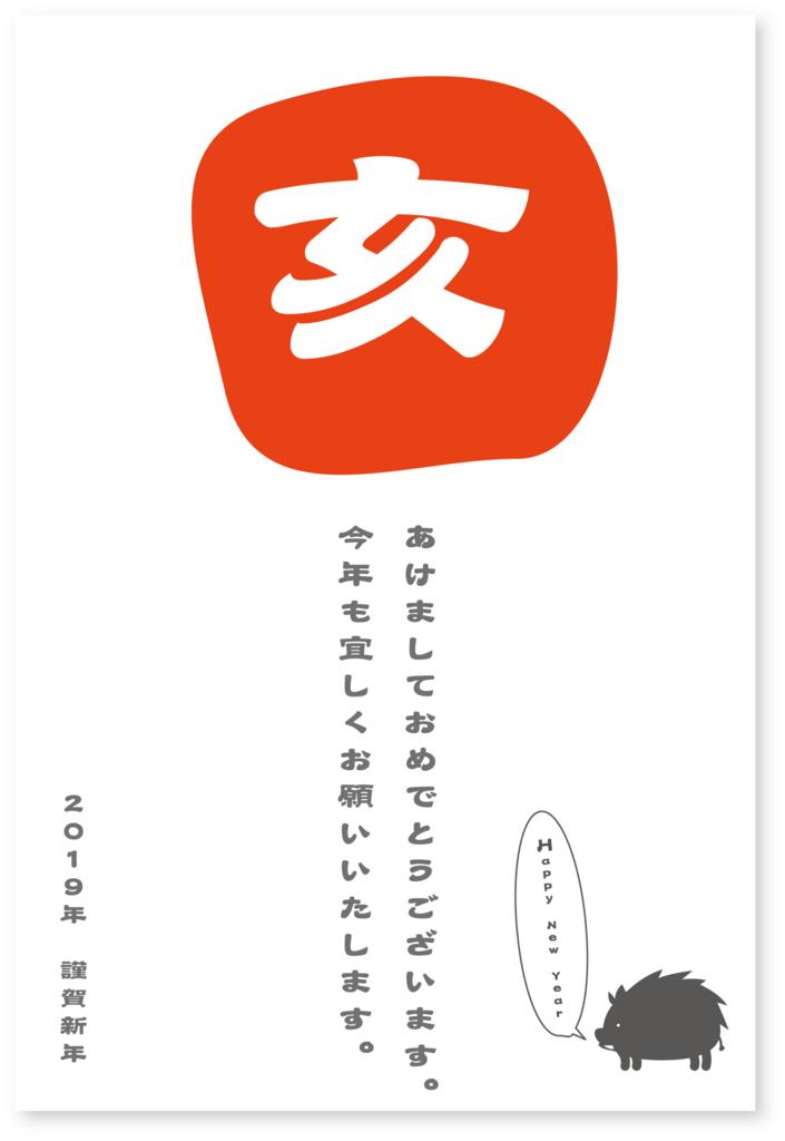 f:id:mojiru:20180823102557p:plain