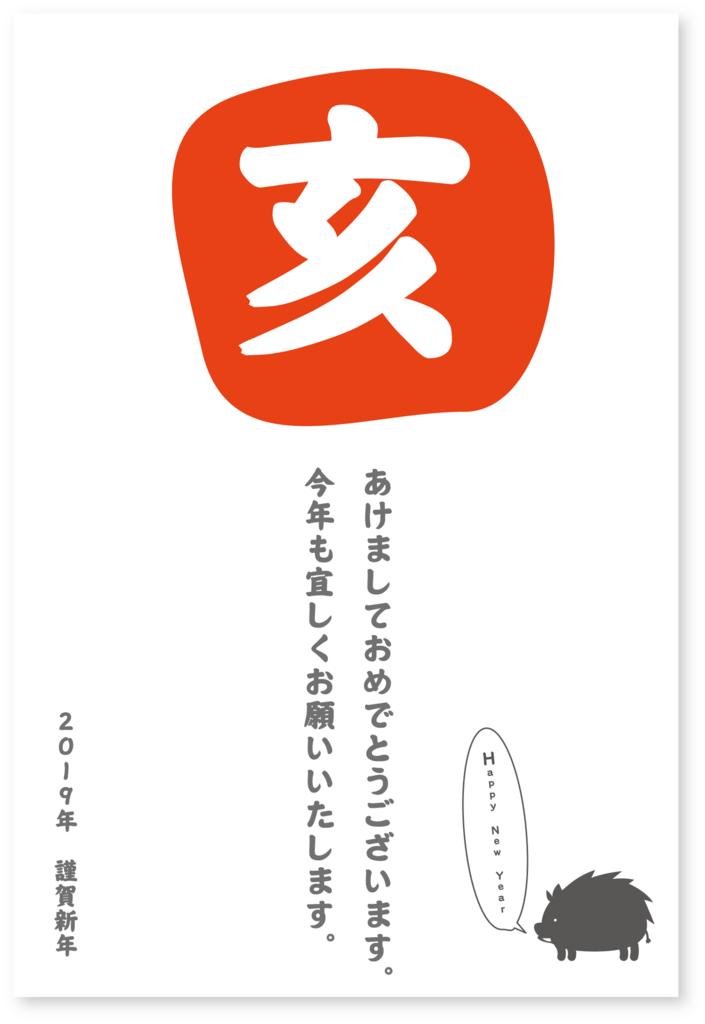 f:id:mojiru:20180823102601p:plain