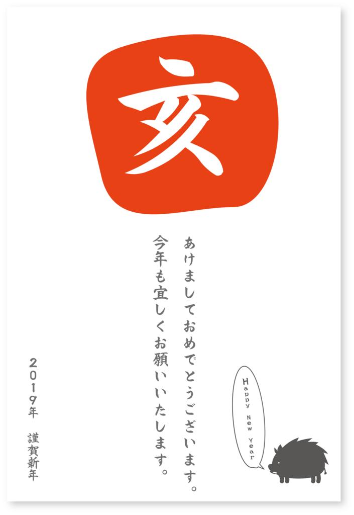 f:id:mojiru:20180823102607p:plain