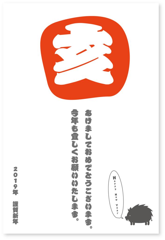 f:id:mojiru:20180823102610p:plain