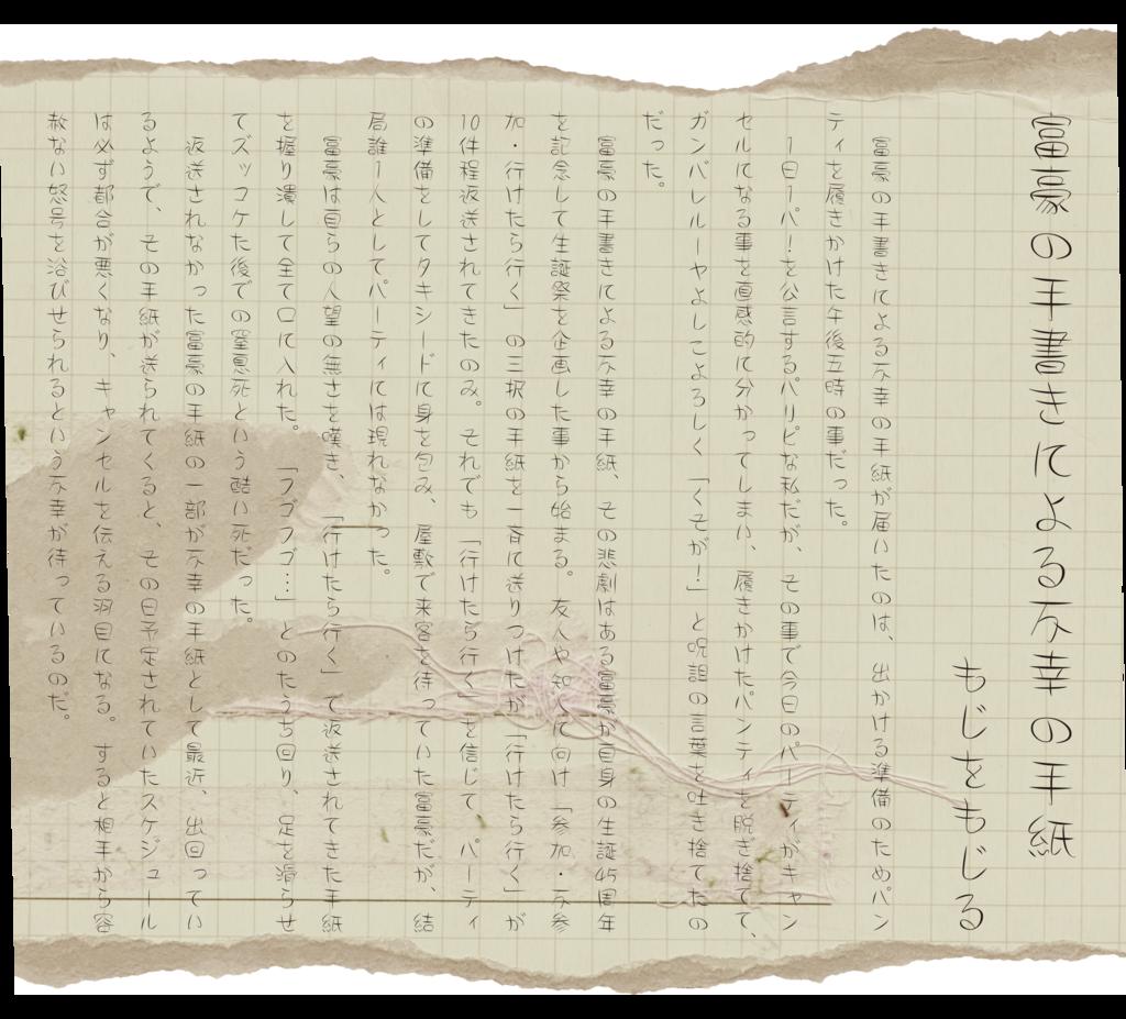 f:id:mojiru:20180823135610p:plain