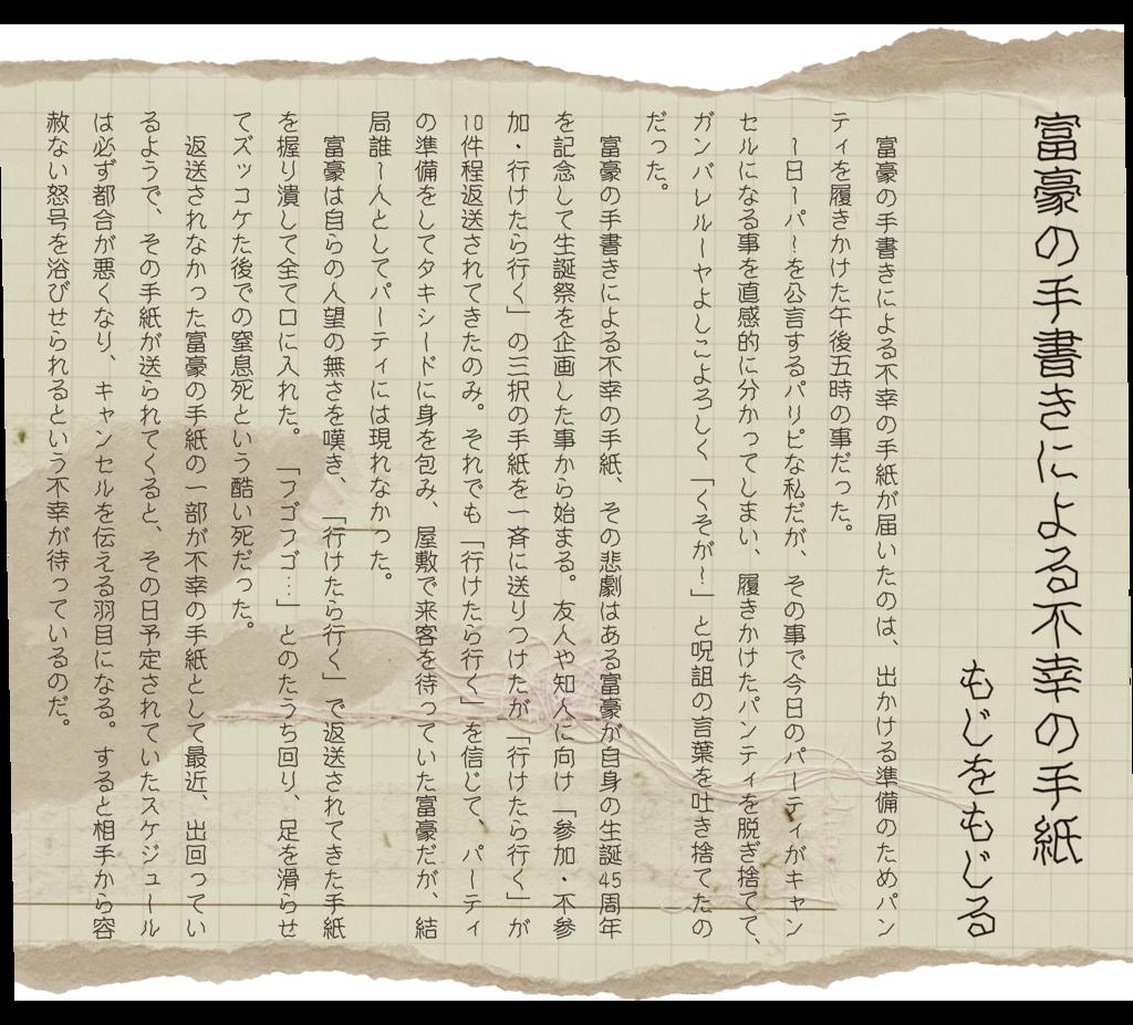 f:id:mojiru:20180823135958p:plain