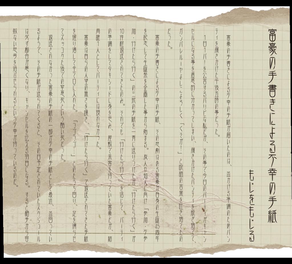 f:id:mojiru:20180823140453p:plain