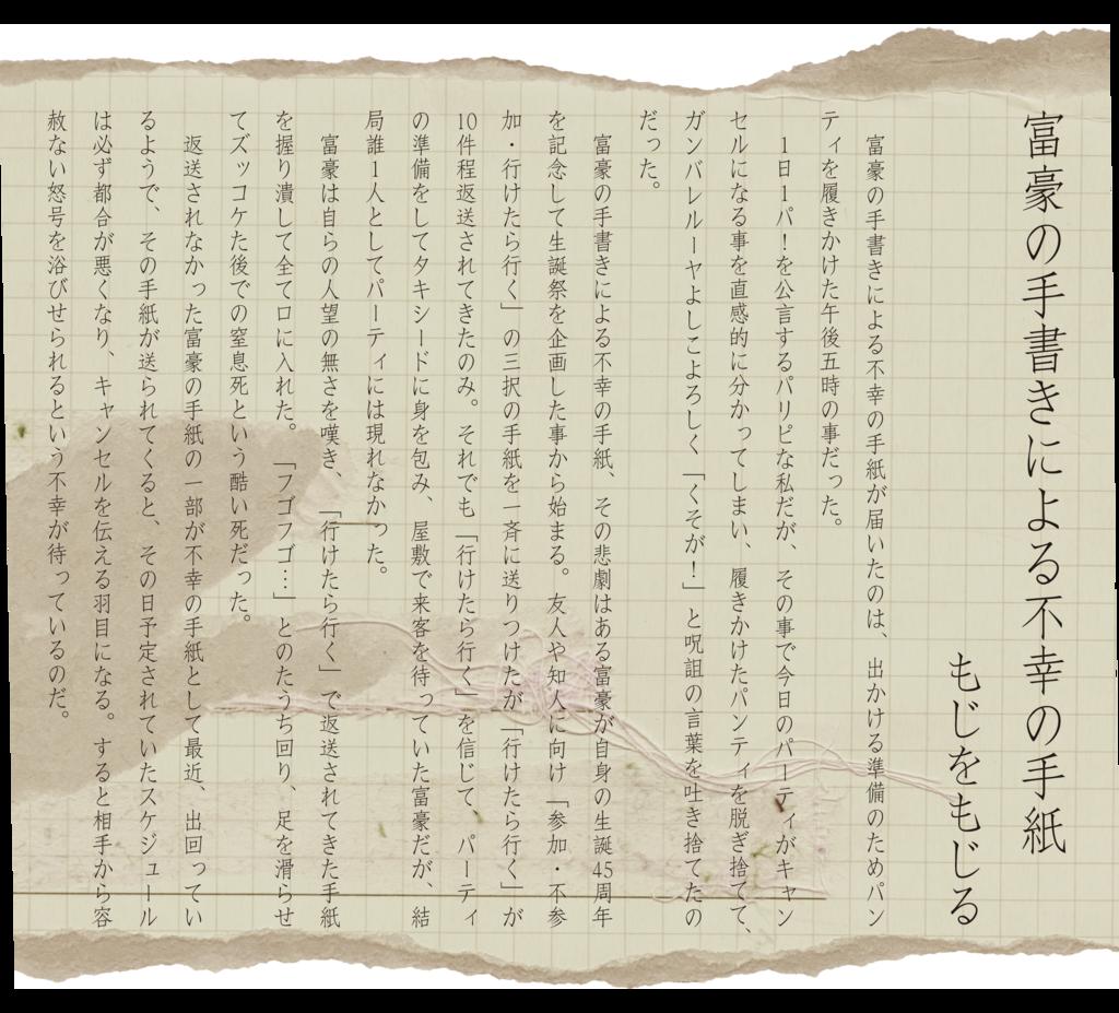 f:id:mojiru:20180823140556p:plain