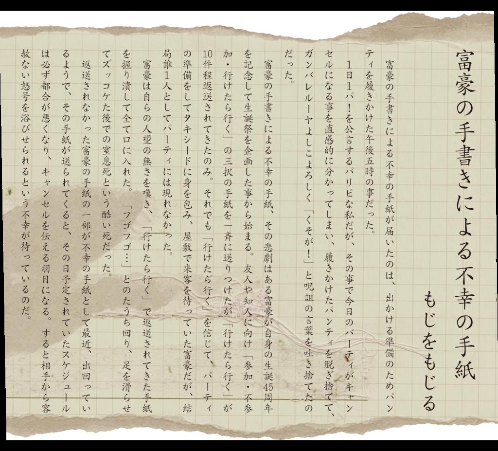 f:id:mojiru:20180823140952p:plain