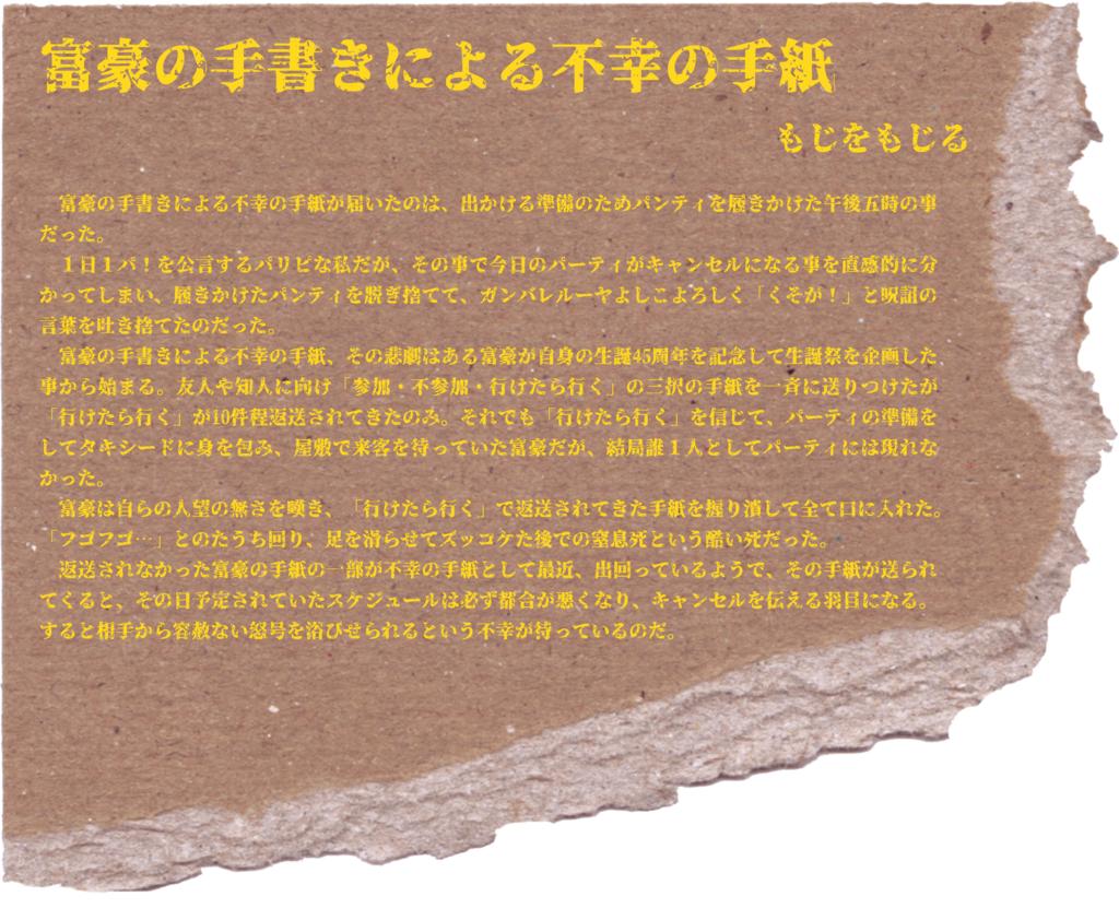f:id:mojiru:20180823143102p:plain