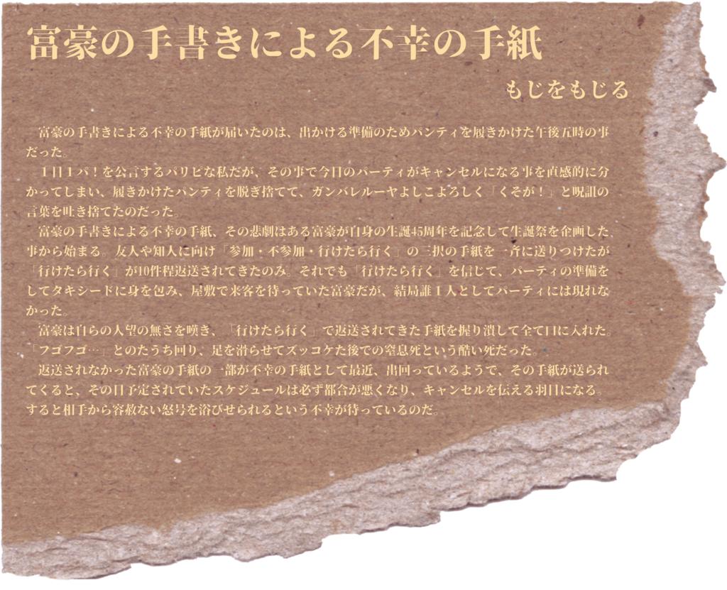 f:id:mojiru:20180823143140p:plain
