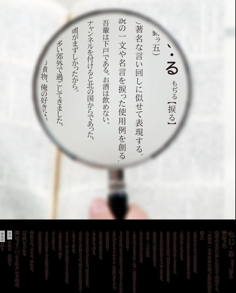 f:id:mojiru:20180824084713p:plain