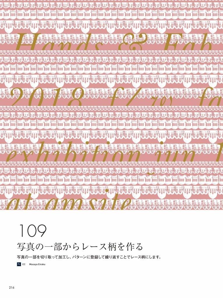 f:id:mojiru:20180907083448j:plain