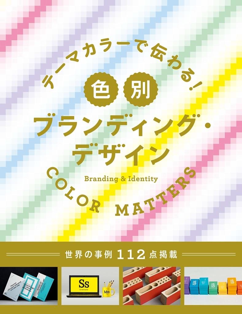 f:id:mojiru:20180907090918j:plain