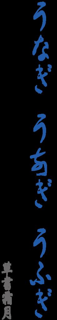f:id:mojiru:20180907165236p:plain