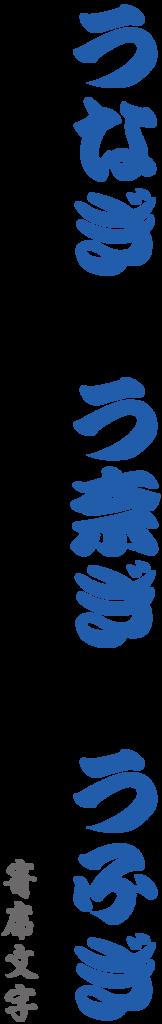 f:id:mojiru:20180907165249p:plain