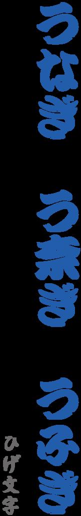 f:id:mojiru:20180907165258p:plain