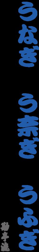 f:id:mojiru:20180907165302p:plain