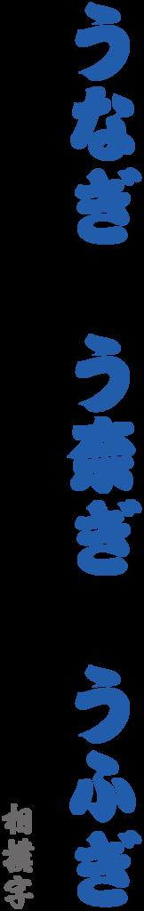 f:id:mojiru:20180907165304p:plain