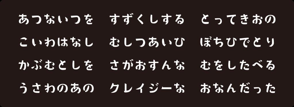 f:id:mojiru:20180910110747p:plain