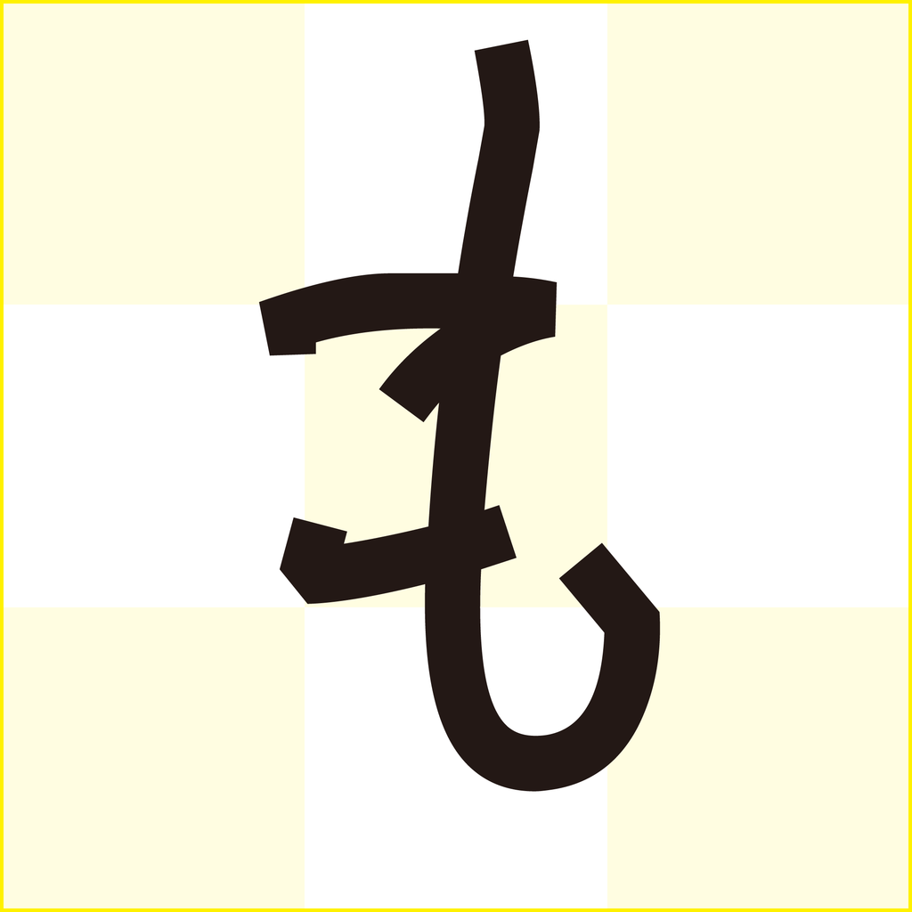 f:id:mojiru:20180910132030p:plain